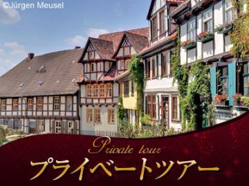 【プライベートツアー】 日本語ガイドと専用車で行く ハルツ地方 世界遺産クヴェトリンブルクとヴェルニゲローデ 1日観光