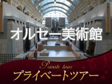 【プライベートツアー】 日本語ガイドと行く  オルセー美術館