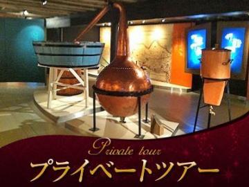 【プライベートツアー】 日本語解説付 スコッチウィスキー蒸留所午後見学 ~嬉しいウィスキー試飲付!