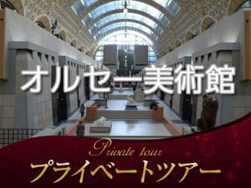 【プライベートツアー】 貸切公認日本語ガイドと行く オルセー美術館