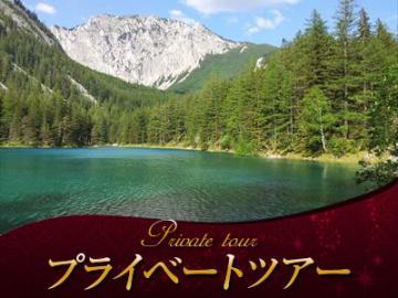 【プライベートツアー】6月~8月限定 専用車で行く幻の湖グリーンレイクと世界遺産ゼメリング鉄道乗車