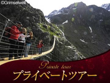 【プライベートツアー】 貸切日本語ハイキングガイドと歩くアルプスの1日 ~スリル満点過ぎる絶景の吊り橋