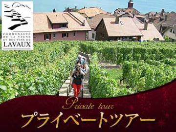 【プライベートツアー】唯一の公式日本人ガイド・田口貴秀と行く 世界遺産ラヴォーの村めぐり半日観光 ~ワイン試飲付