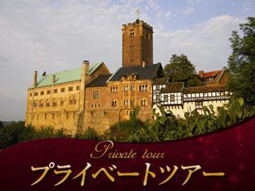 【プライベートツアー】  世界遺産アイゼナハとバッハ1日観光