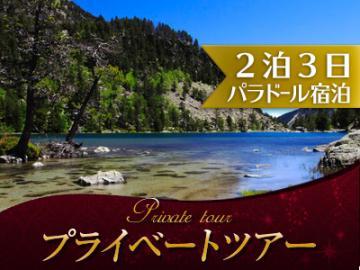 【プライベートツアー】 ピレネーを歩こう! ~山岳ガイドと手軽にハイキング (デラックス)
