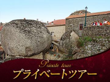 【プライベートツアー】 専用車で行く 秘境・巨石の村モンサントと世界遺産の修道院トマール 1日観光