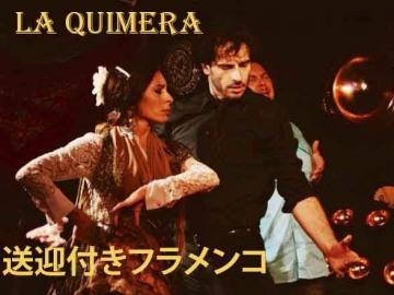 【プライベート送迎付】 LA QUIMERA(ラ・キメラ) フラメンコ・ディナーショー (体験レッスン付きプランあり)