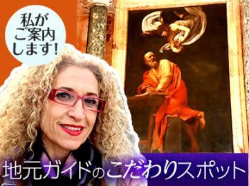 <<当サイト限定>>ガイドフランチェスカさんと行く バロック絵画の巨匠カラヴァッジョのすべてを知りつくす