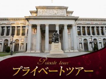 【プライベートツアー】 貸切日本語ガイドと行く 私だけのプラド美術館プラン ~車椅子やお子様連れでも安心