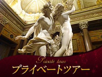 【プライベートツアー】完全予約制ボルゲーゼ美術館の魅力に迫る