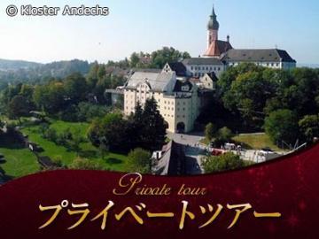 【プライベートツアー】 日本語ガイドと専用車で行く エリザベート・シシィとルートヴィッヒ2世の軌跡を巡る 1日観光