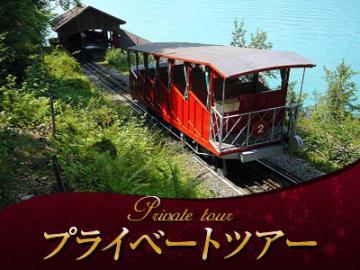 【プライベートツアー】 日本語ガイドと列車で行く ブリエンツ湖、ライヘンバッハの滝と渓谷アーレシュフルト 1日観光 ~優雅なティータイム付