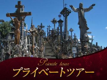 【プライベートツアー】専用車で行く リトアニアの聖地・十字架の丘1日観光(英語ドライバー)