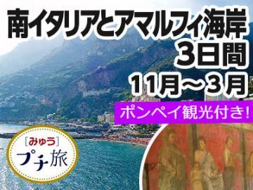 ナポリ・ポンペイ観光付き!アマルフィ海岸と世界遺産の町アルベロベッロ、マテーラ 南イタリア周遊3日間 ローマ発ナポリ着【11月~3月】