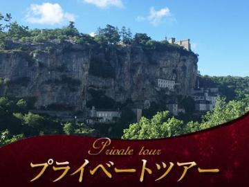 【プライベートツアー】 フランス人が好きな村サン・シル・ラポピーと世界遺産ロカマドゥール1日観光