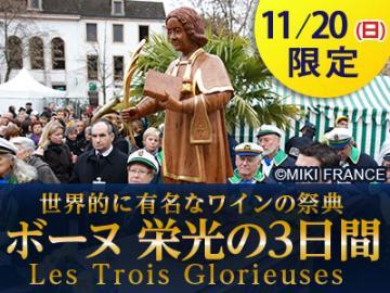 【11月20日限定】 ソムリエと行く ブルゴーニュ最大のワイン祭り「ボーヌ、栄光の3日間」