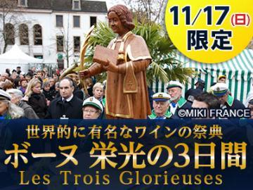 【11月17日限定】 ブルゴーニュ最大のワイン祭り「ボーヌ、栄光の3日間」2019