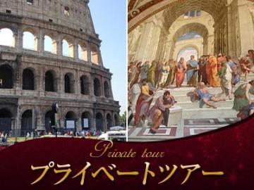 【プライベートツアー】貸切日本語ガイドと巡る ローマ1日観光