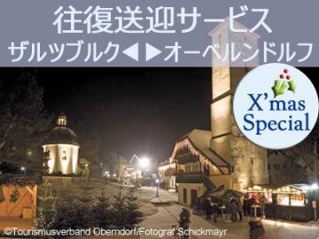 【往復送迎サービス】  讃美歌「きよしこの夜」発祥の地!オーベルンドルフのクリスマスマーケット