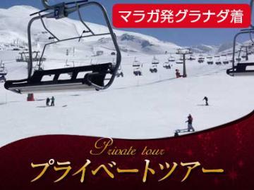 【プライベートツアー】 1日1組限定 マラガ発グラナダ着  専用車で行く  ヨーロッパ最南端のスキー場 シエラ・ネバダへ