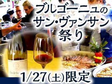 【1月27日限定】  ワインの聖人 ブルゴーニュのサン・ヴァンサン祭り