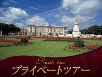 【プライベートツアー】興味に合わせてロンドン半日観光 ~気分はロイヤル!王室ゆかりの地を巡る4時間コース