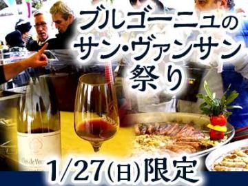【1月27日限定】  WiFi付バスで行く ワインの聖人 ブルゴーニュのサン・ヴァンサン祭り 2019