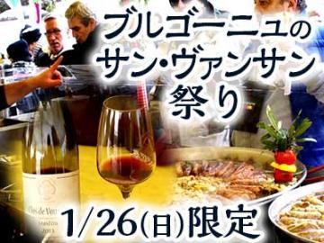 【1月26日限定】ワインの聖人 ブルゴーニュのサンヴァンサン祭り 2020