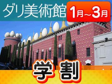 【お得な学割】ダリ美術館と中世の街ジローナ