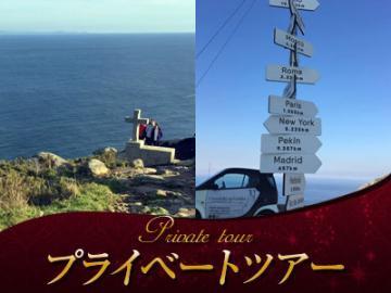 【プライベートツアー】 日本語ガイドと専用車で行く 特産シーフードランチと地の果てフィニステーレ岬へ 1日観光