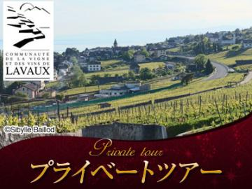 【プライベートツアー】 唯一の公式日本人ガイド・田口貴秀と行く 世界遺産ラヴォー午後ウォーキング ~レマン湖漁師の魚と白ワイン