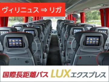 国際長距離バス LUXエクスプレス ヴィリニュス⇒リガ