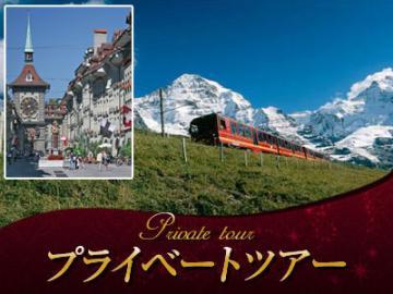 【プライベートツアー】日本語ガイドと列車で行く 2つの世界遺産 憧れのユングフラウヨッホと首都ベルン旧市街 1日観光 スイスハーフフェアカードプレゼント