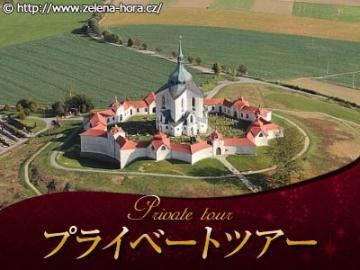 【プライベートツアー】 世界遺産の街テルチと星形の教会 聖ヤン・ネポムツキー巡礼教会1日観光