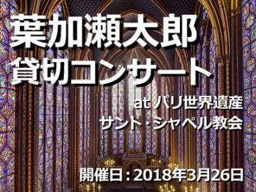 葉加瀬太郎コンサートチケット~2018年3月26日限定