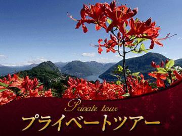 【プライベートツアー】 日本語ガイドと列車&路線バスで行く 南国ルガノ、サンビトーレ山麓ハイキング 1日観光
