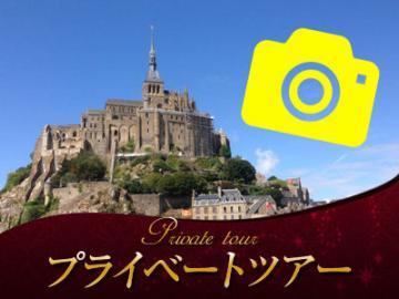 【プライベートツアー】カメラのプロと行く!驚異のモンサンミッシェル 日本語アシスタント付き