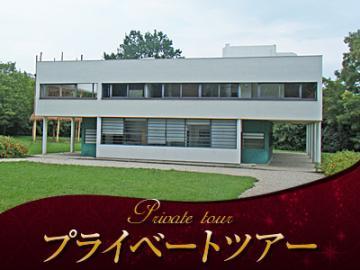 【プライベートツアー】 日本語ガイドと専用車で行く ル・コルビュジエ建築 ~サヴォワ邸とラロッシュ邸 午前観光