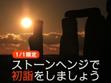 【1月1日限定】英国版初詣 元日に見るストーンヘンジと英国最大のパワースポット・グラストンベリー