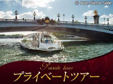 【プライベートツアー】 日本語アシスタントとバトビュスで行く 世界遺産・パリのセーヌ河岸 午前観光