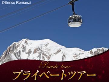 【プライベートツアー】 日本語ガイドと路線バス&専用車で行く シャモニー・モンブランとイタリア1日観光