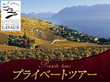 【プライベートツアー】 唯一の公式日本人ガイド・田口貴秀と行く 世界遺産ラヴォー半日ウォーキング健脚コース ~ワイン試飲付