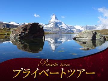 【プライベートツアー】 日本語ハイキングガイドと歩く ツェルマット地方