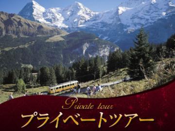 【プライベートツアー】 日本語ハイキングガイドと歩く ユングフラウ地方