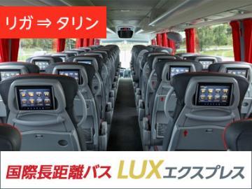国際長距離バス LUXエクスプレス リガ⇒タリン