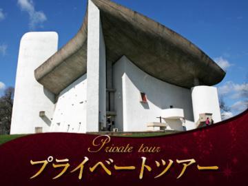 【プライベートツアー】専用車往復送迎 ル・コルビュジエ建築 ロンシャン礼拝堂