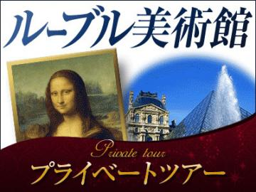 【プライベートツアー】貸切公認日本語ガイドと行く ?ルーブル美術館 ア・ラ・カルト ??~テーマでまわるルーブルの傑作の数々~
