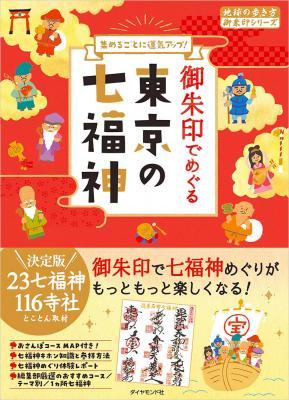 御朱印でめぐる東京の七福神