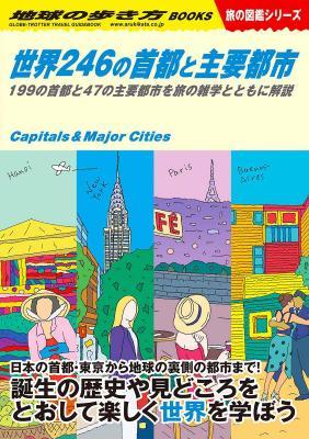 世界246の首都と主要都市 199の首都と47の主要都市を旅の雑学とともに解説