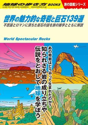 世界の魅力的な奇岩と巨石139選 不思議とロマンに満ちた岩石の謎を旅の雑学とともに解説